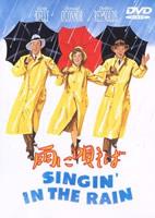「雨に唄えば」のポスター/チラシ/フライヤー