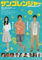 「サンゴレンジャー」のポスター/チラシ/フライヤー