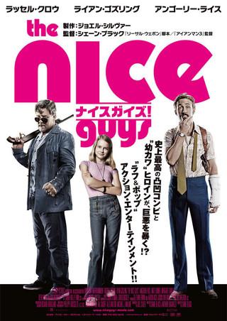 「ナイスガイズ!」のポスター/チラシ/フライヤー
