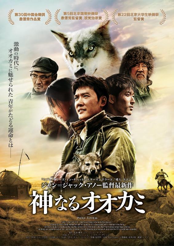 「神なるオオカミ」のポスター/チラシ/フライヤー