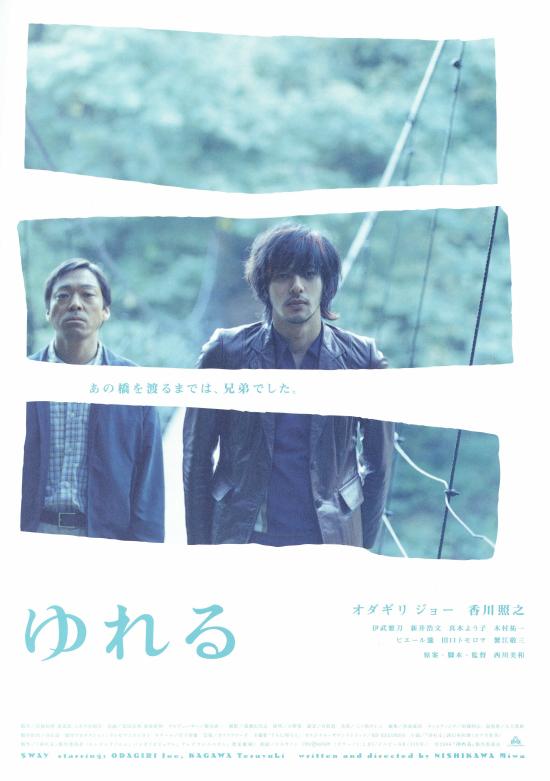 「ゆれる」のポスター/チラシ/フライヤー