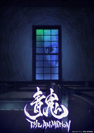 「青鬼 THE ANIMATION」のポスター/チラシ/フライヤー