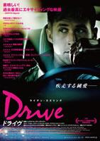 「ドライヴ」のポスター/チラシ/フライヤー