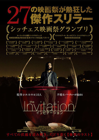「インビテーション」のポスター/チラシ/フライヤー