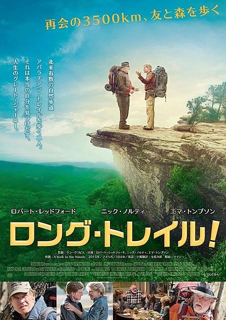 「ロング・トレイル!」のポスター/チラシ/フライヤー