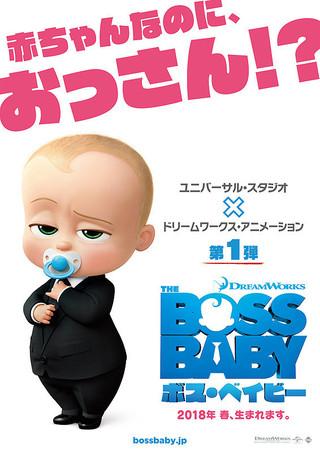 「ボス・ベイビー」のポスター/チラシ/フライヤー