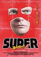 「スーパー!」のポスター/チラシ/フライヤー
