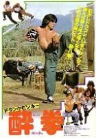 「ドランクモンキー 酔拳」のポスター/チラシ/フライヤー