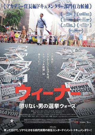 「ウィーナー 懲りない男の選挙ウォーズ」のポスター/チラシ/フライヤー