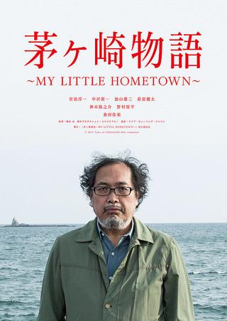 「茅ヶ崎物語 MY LITTLE HOMETOWN」のポスター/チラシ/フライヤー
