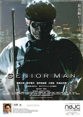 「SENIOR MAN」のポスター/チラシ/フライヤー