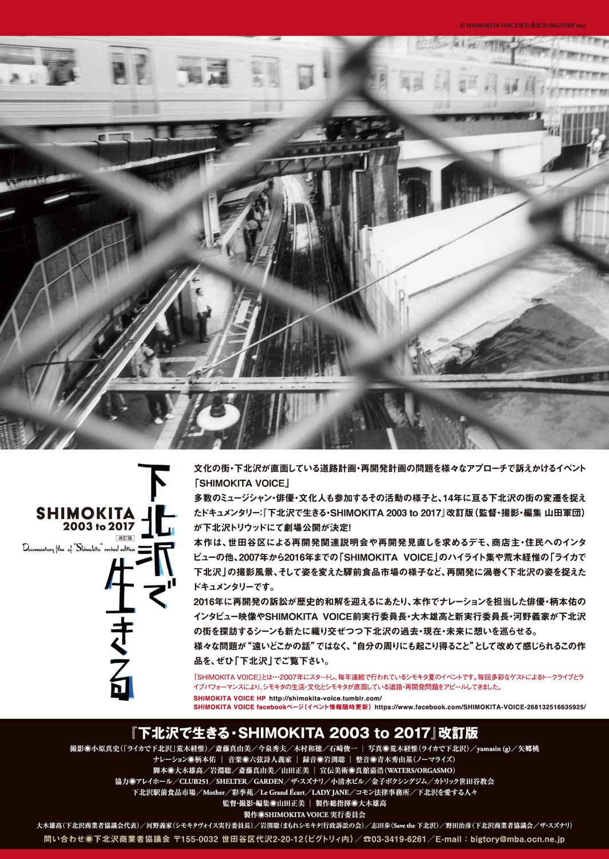 「下北沢で生きる SHIMOKITA 2003 to 2017 改訂版」のポスター/チラシ/フライヤー