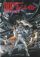 「007 ムーンレイカー」のポスター/チラシ/フライヤー