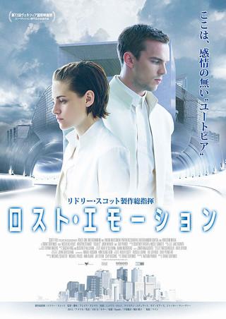 「ロスト・エモーション」のポスター/チラシ/フライヤー