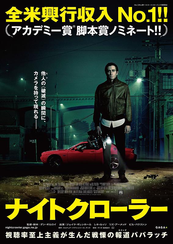 「ナイトクローラー」のポスター/チラシ/フライヤー