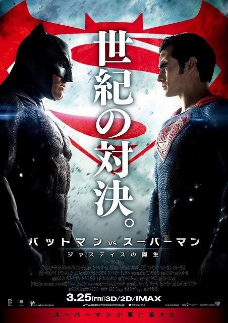「バットマン vs スーパーマン ジャスティスの誕生」のポスター/チラシ/フライヤー
