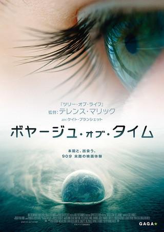 「ボヤージュ・オブ・タイム」のポスター/チラシ/フライヤー
