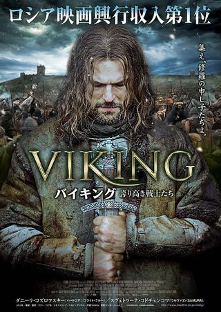 「VIKING バイキング 誇り高き戦士たち」のポスター/チラシ/フライヤー