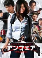 「アンフェア the movie」のポスター/チラシ/フライヤー