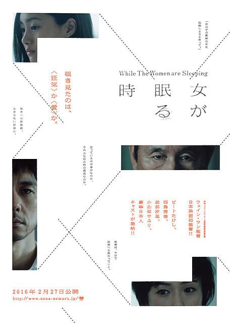 「女が眠る時」のポスター/チラシ/フライヤー