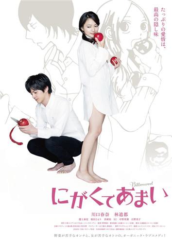 「にがくてあまい」のポスター/チラシ/フライヤー