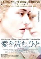 「愛を読むひと」のポスター/チラシ/フライヤー