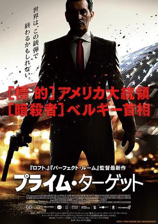 「プライム・ターゲット」のポスター/チラシ/フライヤー