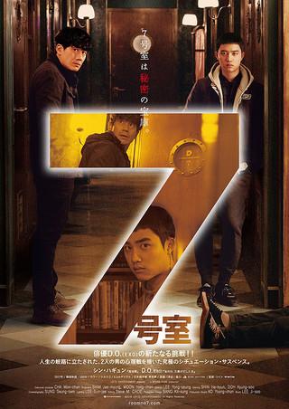 「7号室」のポスター/チラシ/フライヤー