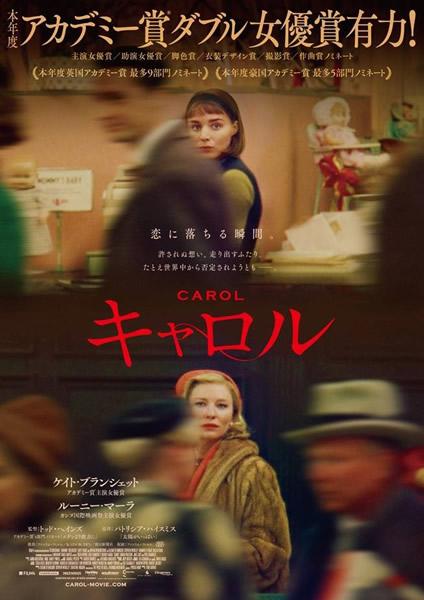「キャロル」のポスター/チラシ/フライヤー