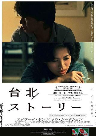 「台北ストーリー」のポスター/チラシ/フライヤー