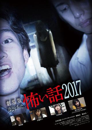 「劇場版ほんとうにあった怖い話2017」のポスター/チラシ/フライヤー
