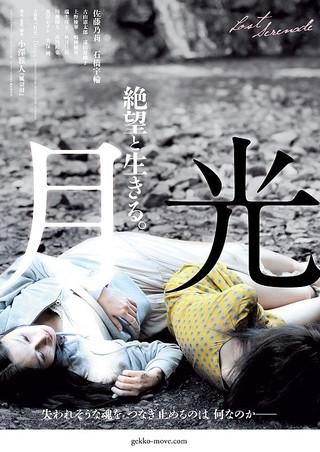 「月光」のポスター/チラシ/フライヤー