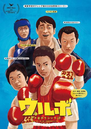 「ウルボ 泣き虫ボクシング部」のポスター/チラシ/フライヤー