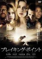 「ブレイキング・ポイント」のポスター/チラシ/フライヤー