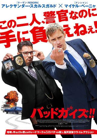 「バッドガイズ!!」のポスター/チラシ/フライヤー