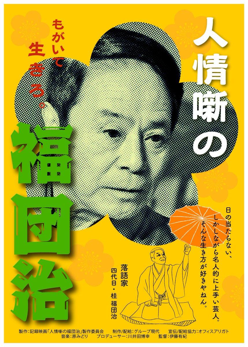 「人情噺の福団治」のポスター/チラシ/フライヤー