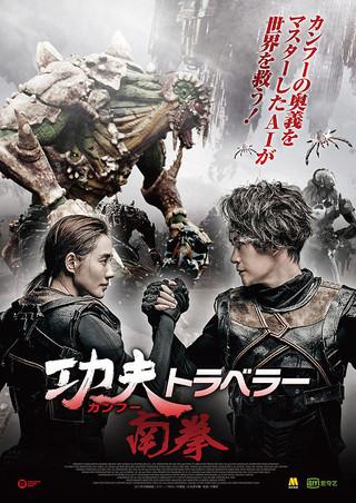 「カンフー・トラベラー 南拳」のポスター/チラシ/フライヤー