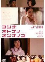 「コンナオトナノオンナノコ」のポスター/チラシ/フライヤー
