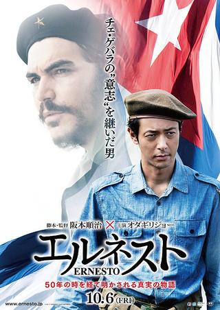 「エルネスト」のポスター/チラシ/フライヤー