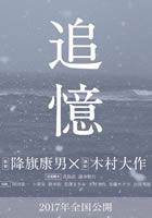 「追憶」のポスター/チラシ/フライヤー