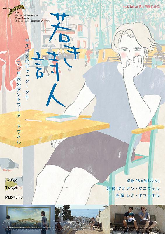 「若き詩人」のポスター/チラシ/フライヤー