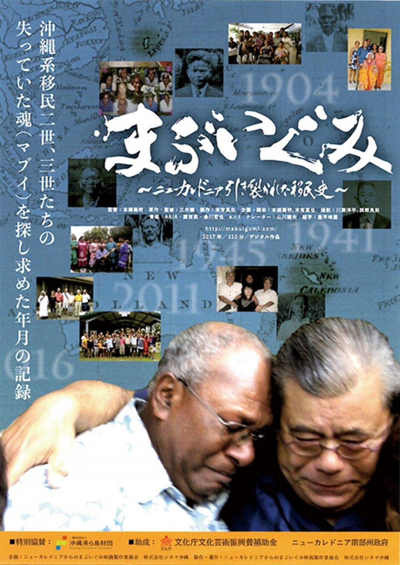 「まぶいぐみ ニューカレドニア引き裂かれた移民史」のポスター/チラシ/フライヤー