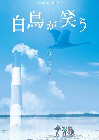 「白鳥が笑う」のポスター/チラシ/フライヤー