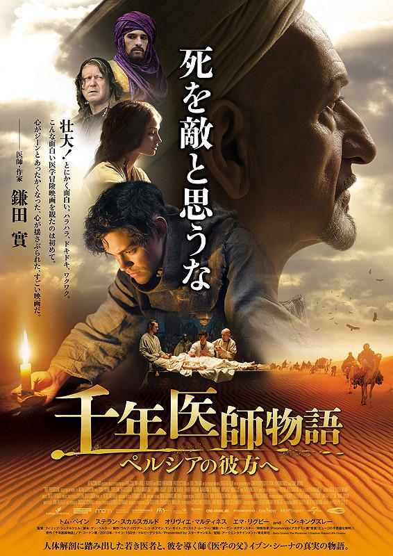 「千年医師物語 ペルシアの彼方へ」のポスター/チラシ/フライヤー