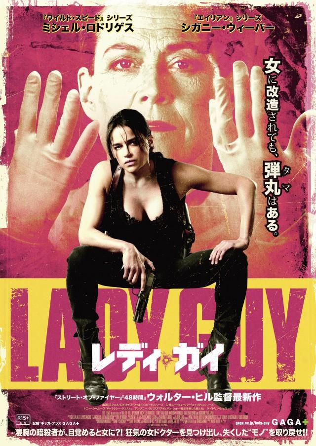 「レディ・ガイ」のポスター/チラシ/フライヤー