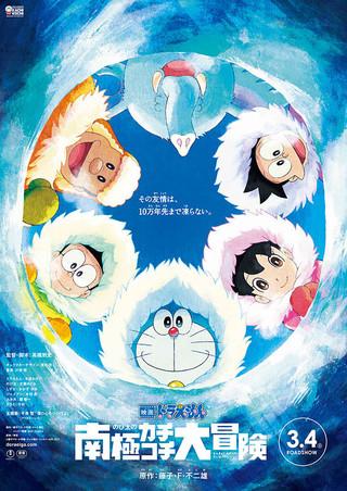 「映画ドラえもん のび太の南極カチコチ大冒険」のポスター/チラシ/フライヤー