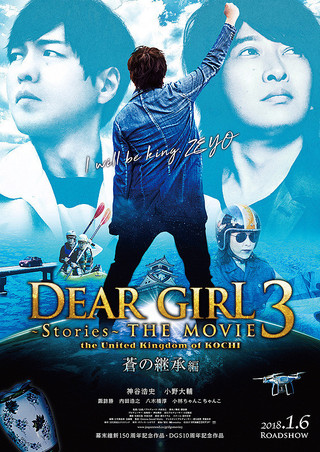 「DearGirl Stories THE MOVIE3 the United Kingdom of KOCHI 蒼の継承編」のポスター/チラシ/フライヤー