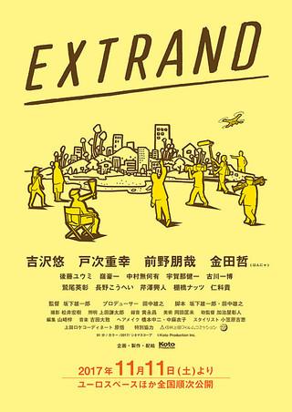 「エキストランド」のポスター/チラシ/フライヤー