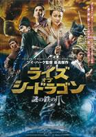 「ライズ・オブ・シードラゴン 謎の鉄の爪」のポスター/チラシ/フライヤー
