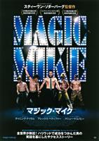 「マジック・マイク」のポスター/チラシ/フライヤー